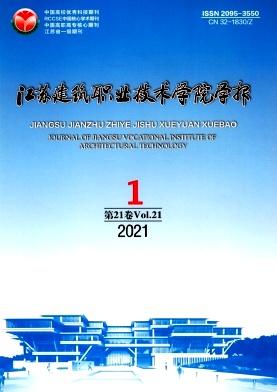 江苏建筑职业技术学院学报杂志