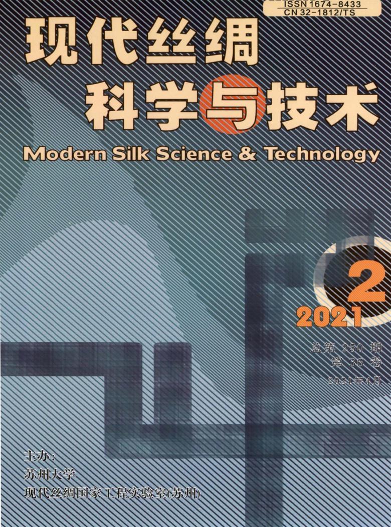 现代丝绸科学与技术