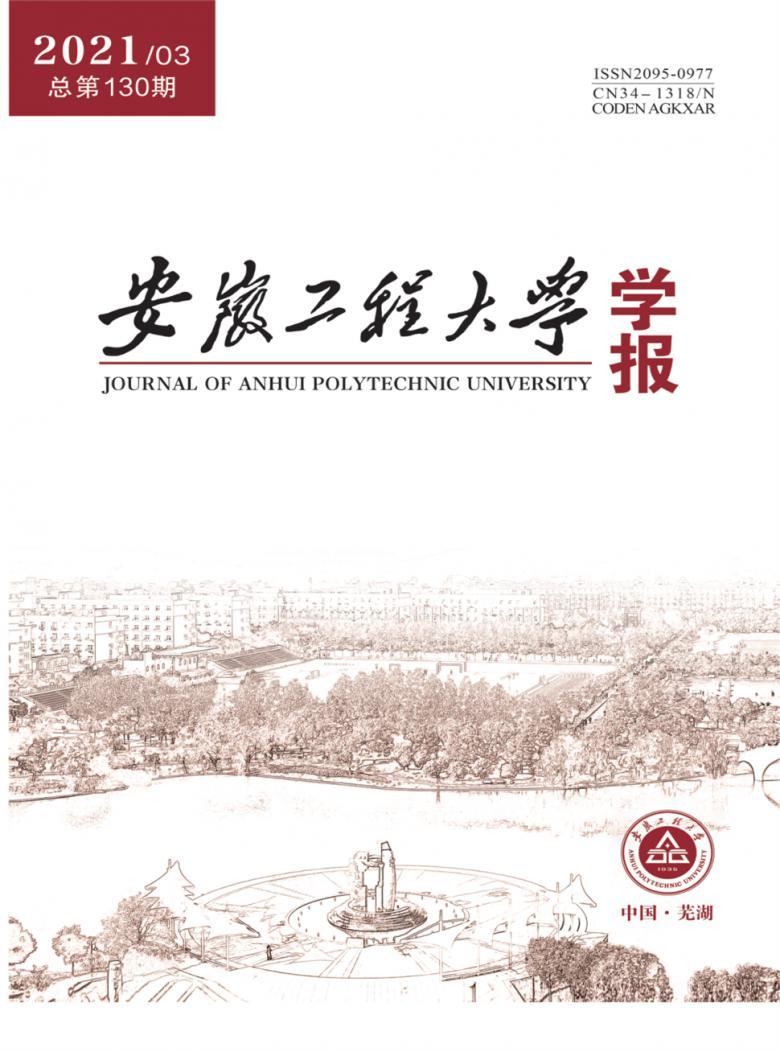 安徽工程大学学报杂志