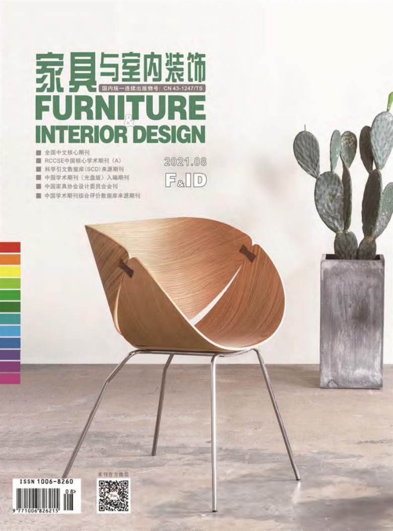 家具与室内装饰论文