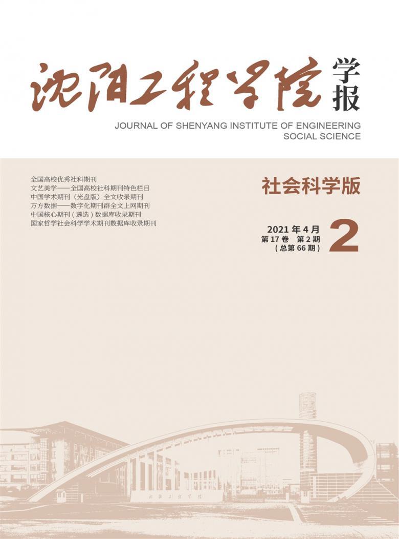 沈阳工程学院学报杂志
