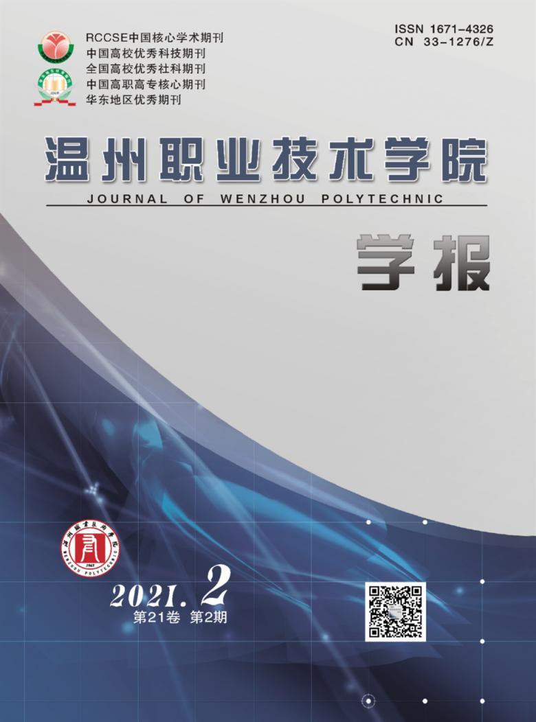 温州职业技术学院学报杂志