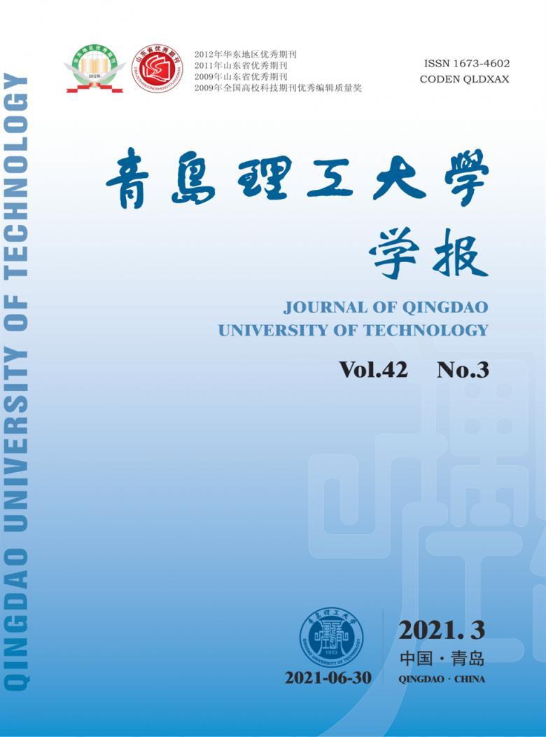 青岛理工大学学报杂志