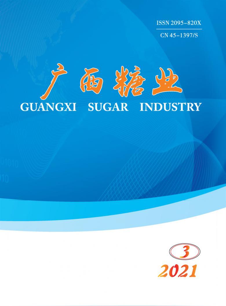 广西糖业杂志