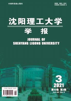 沈阳理工大学学报杂志