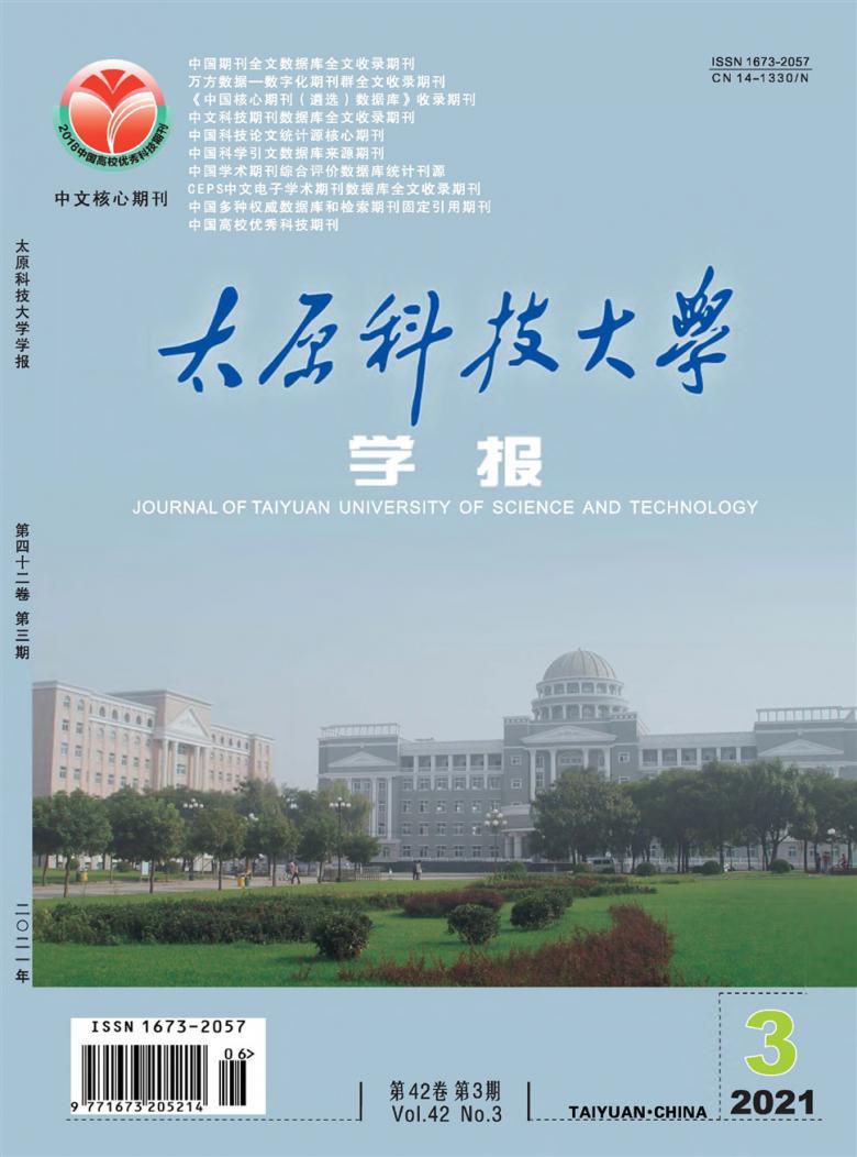 太原科技大学学报杂志