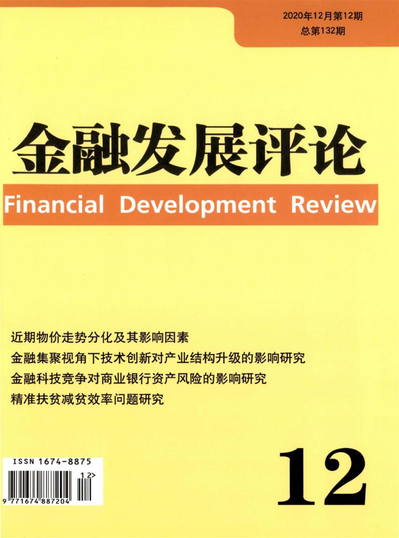 金融发展评论