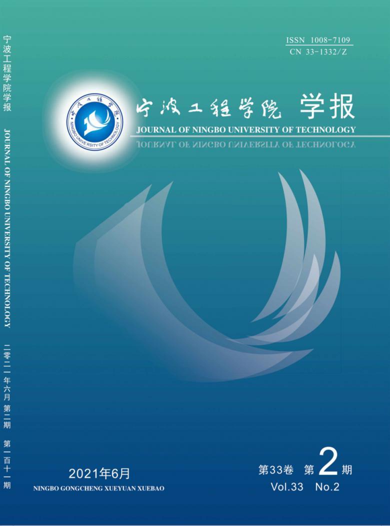 宁波工程学院学报杂志