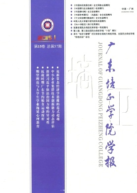 广东培正学院学报