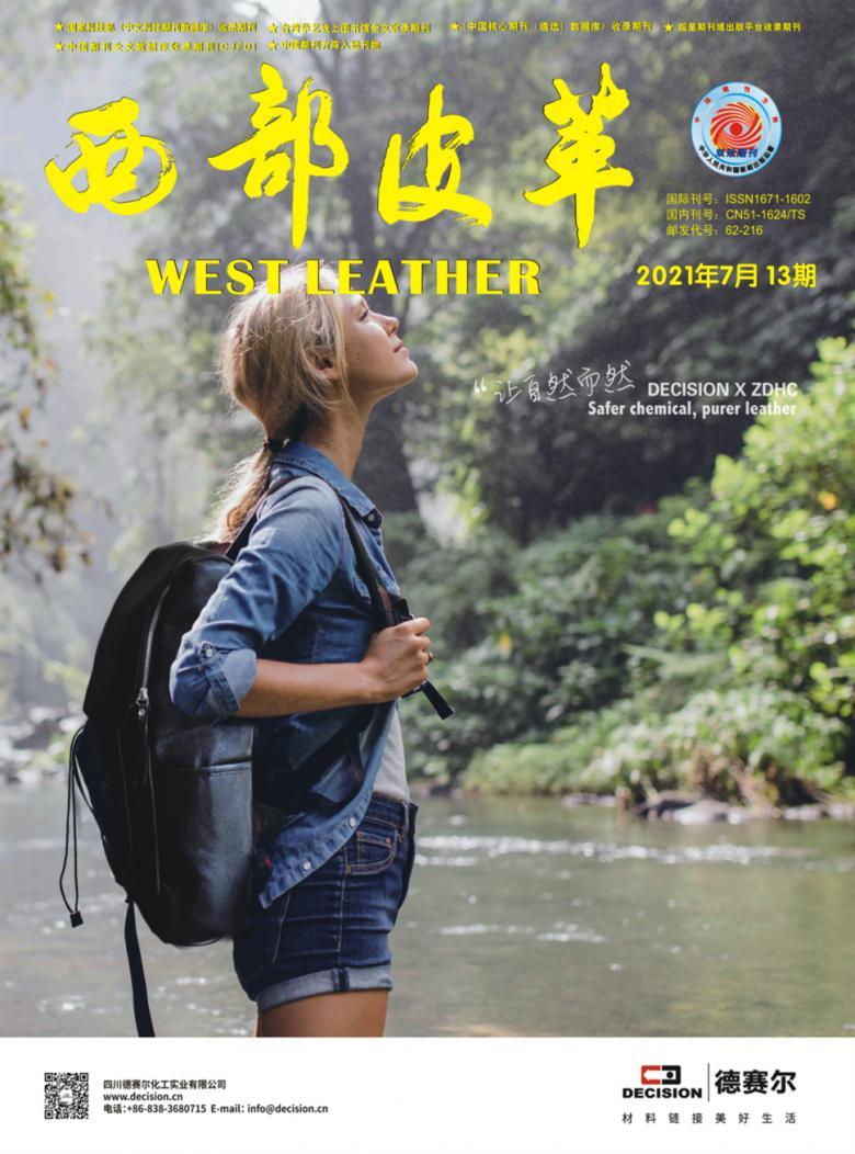 西部皮革杂志