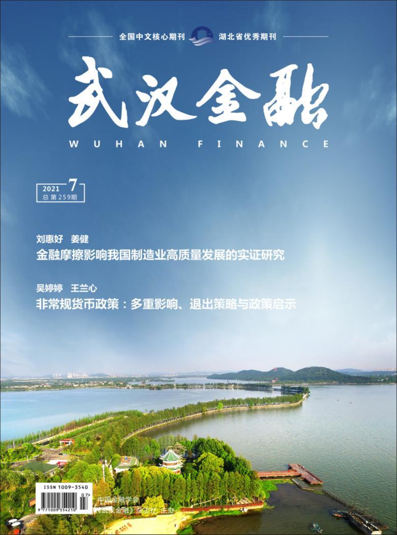 武汉金融杂志
