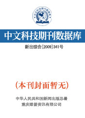江南大学学报杂志