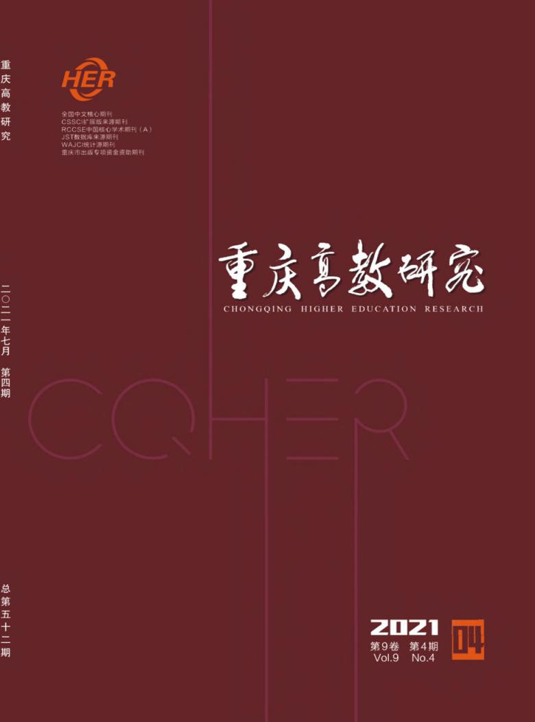 重庆高教研究杂志