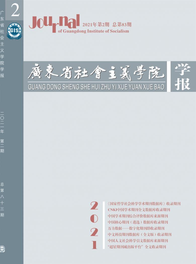 广东省社会主义学院学报杂志