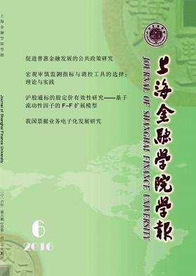 上海金融学院学报杂志