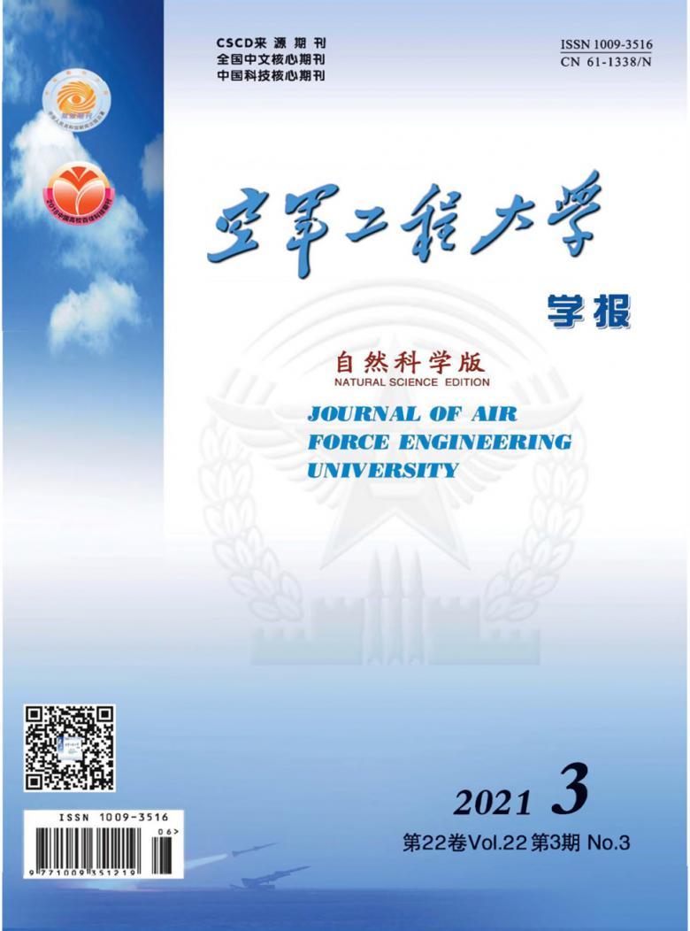 空军工程大学学报杂志