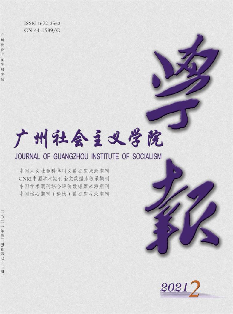 广州社会主义学院学报杂志