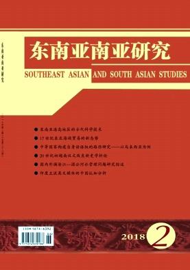 东南亚南亚研究杂志