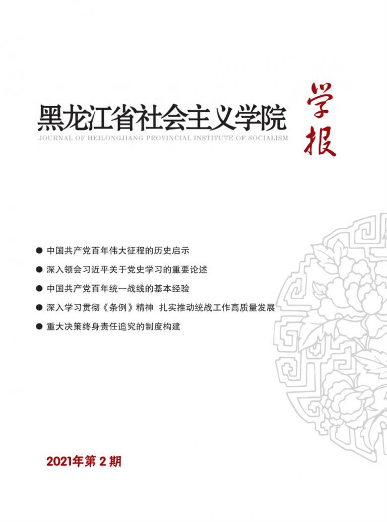 黑龙江省社会主义学院学报杂志