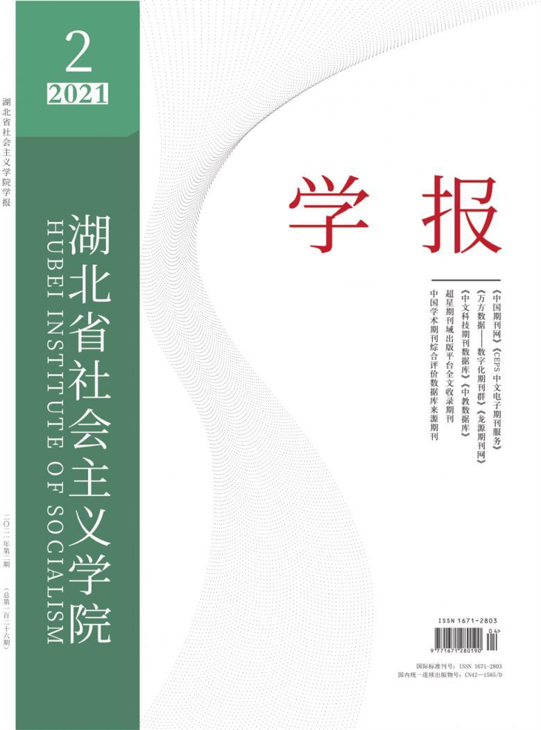 湖北省社会主义学院学报杂志