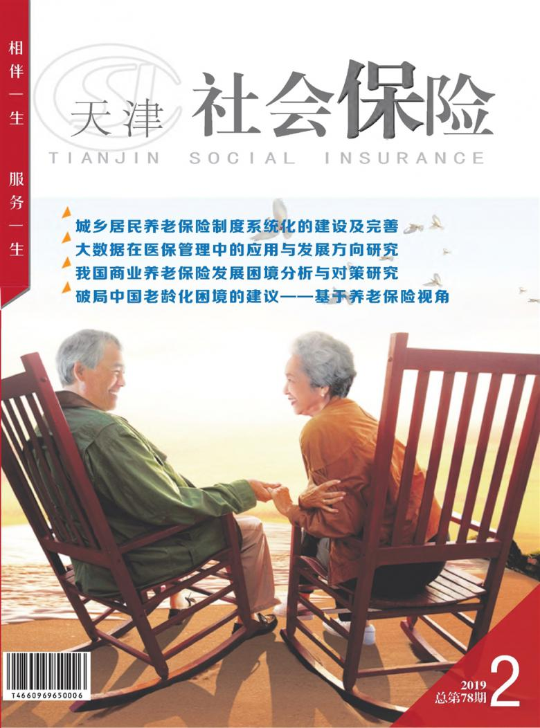 天津社会保险论文