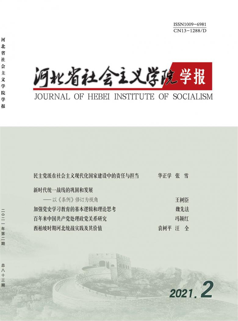 河北省社会主义学院学报杂志