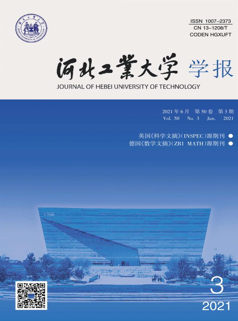 河北工业大学学报杂志