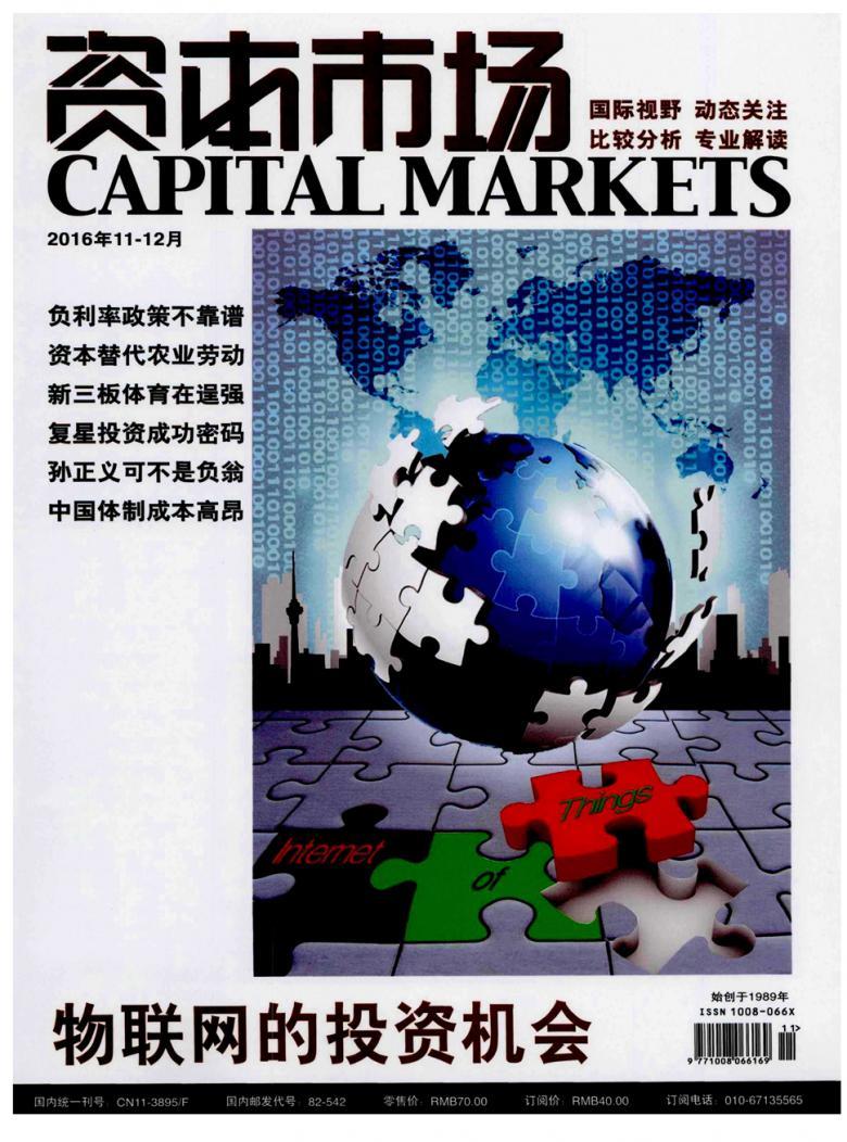 资本市场杂志