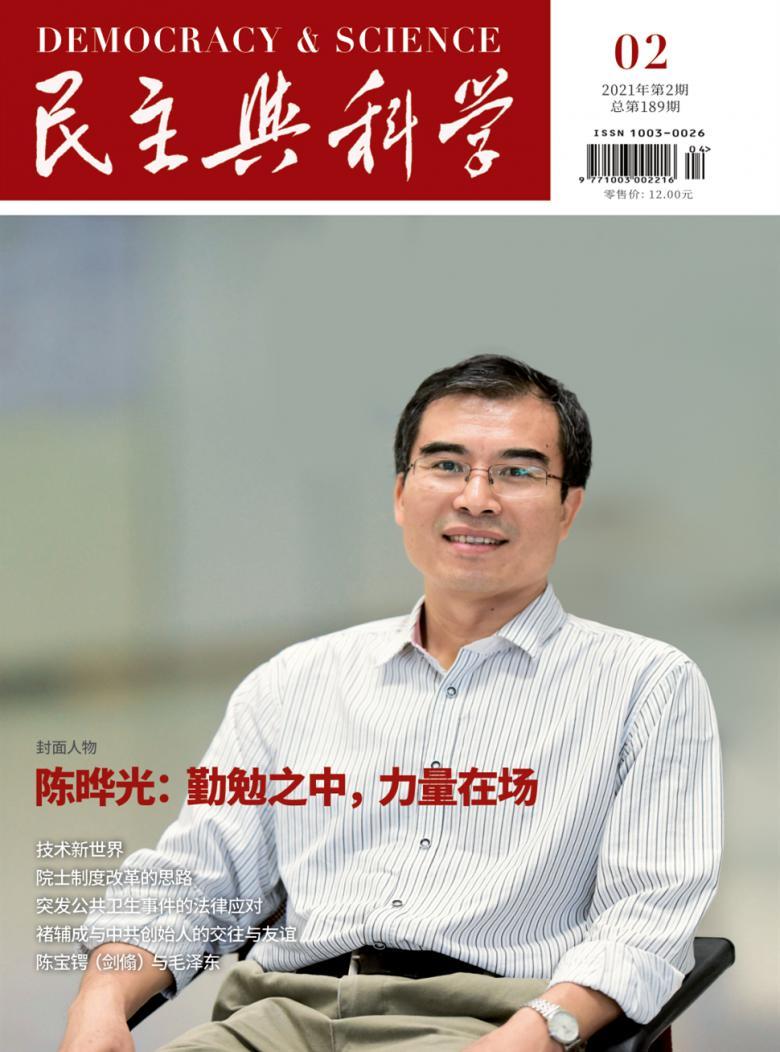 民主与科学杂志
