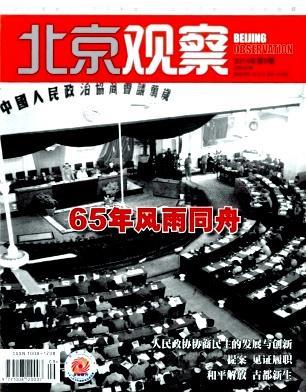 北京观察杂志