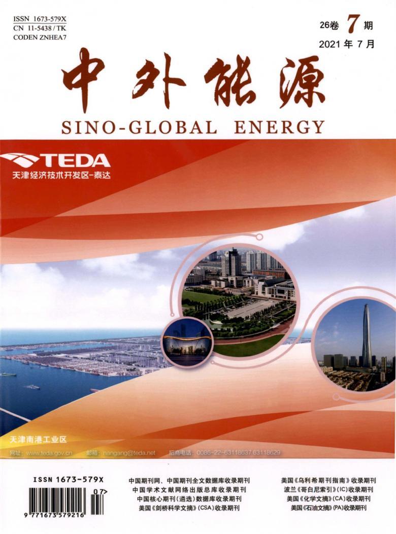 中外能源杂志