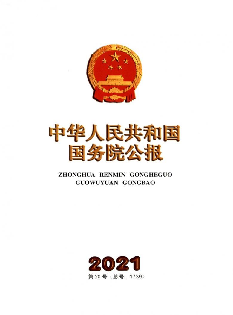 中华人民共和国国务院公报