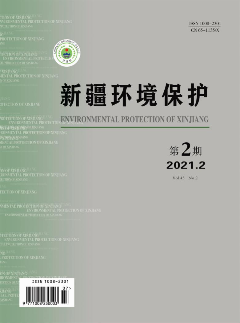 新疆环境保护杂志