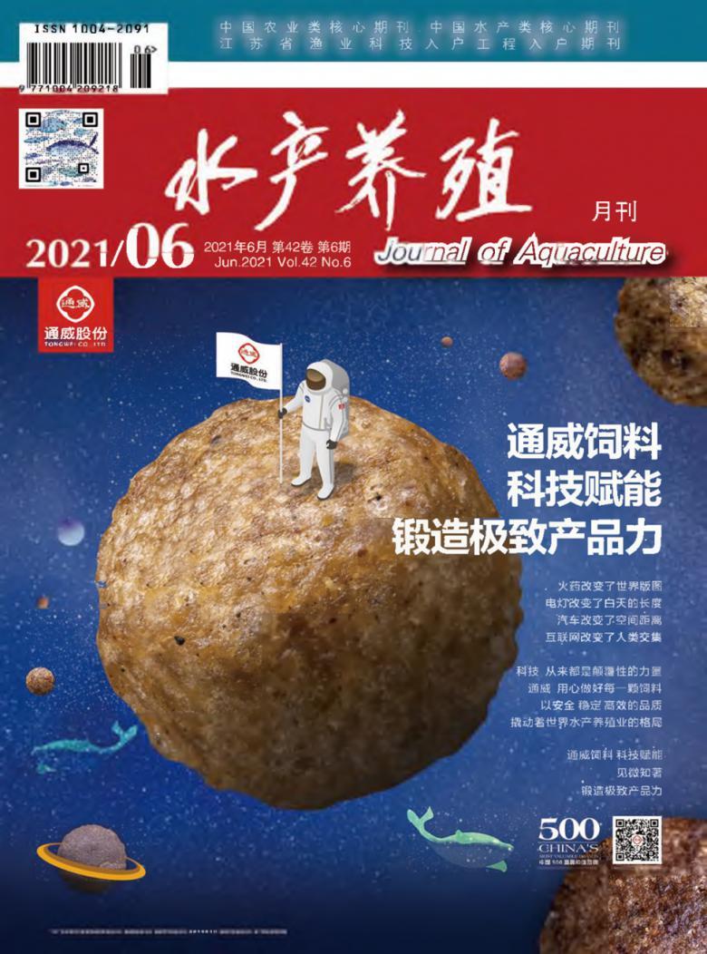 水产养殖杂志