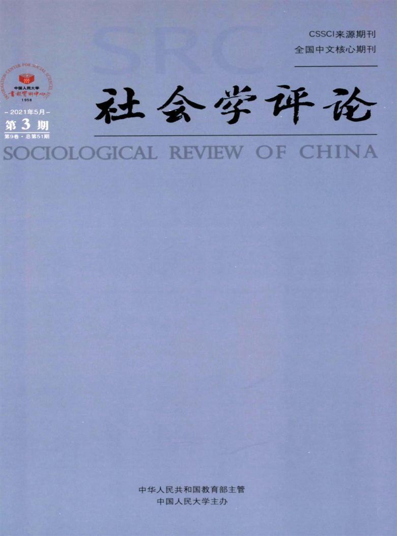 社会学评论杂志