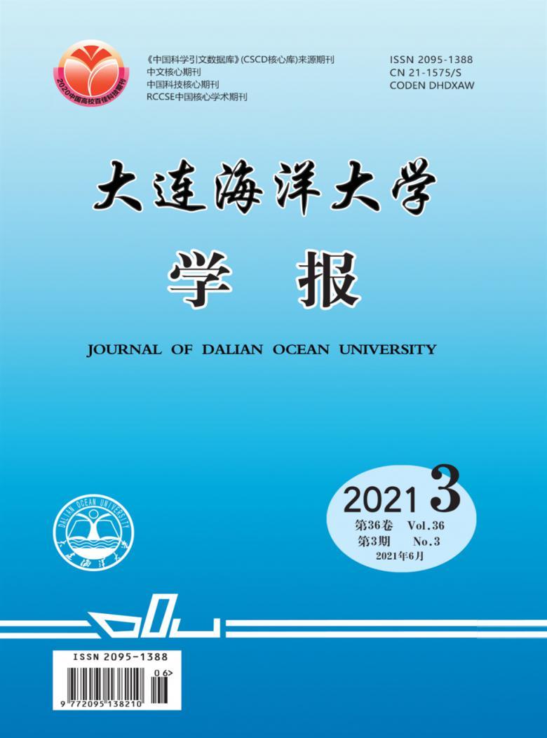 大连海洋大学学报杂志