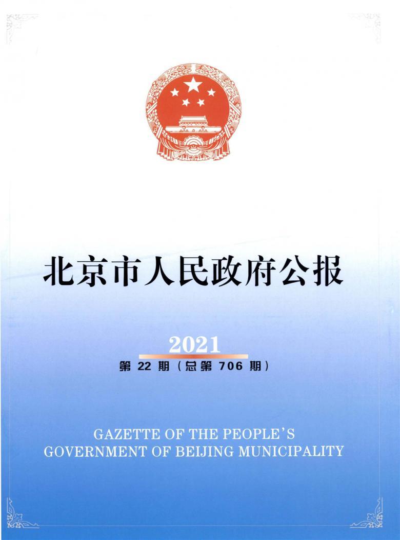 北京市人民政府公报
