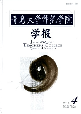 青岛大学师范学院学报杂志
