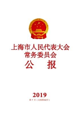 上海市人民代表大会常务委员会公报
