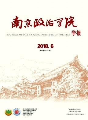 南京政治学院学报杂志