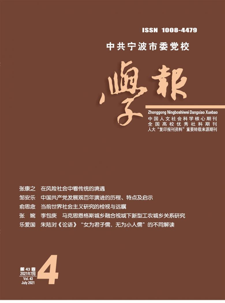 中共宁波市委党校学报杂志