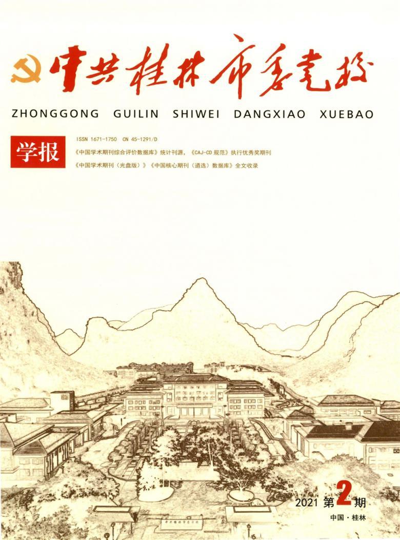中共桂林市委党校学报杂志