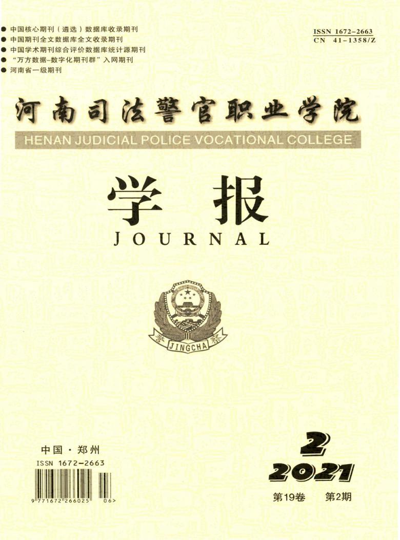 河南司法警官职业学院学报杂志