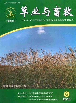 草业与畜牧杂志