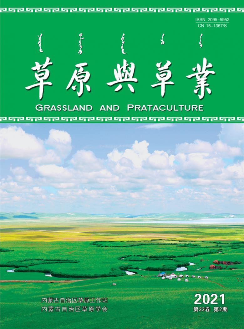 草原与草业杂志