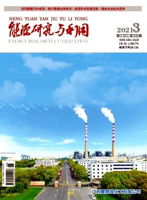 能源研究与利用杂志