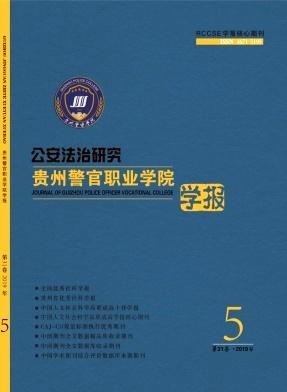 贵州警官职业学院学报杂志