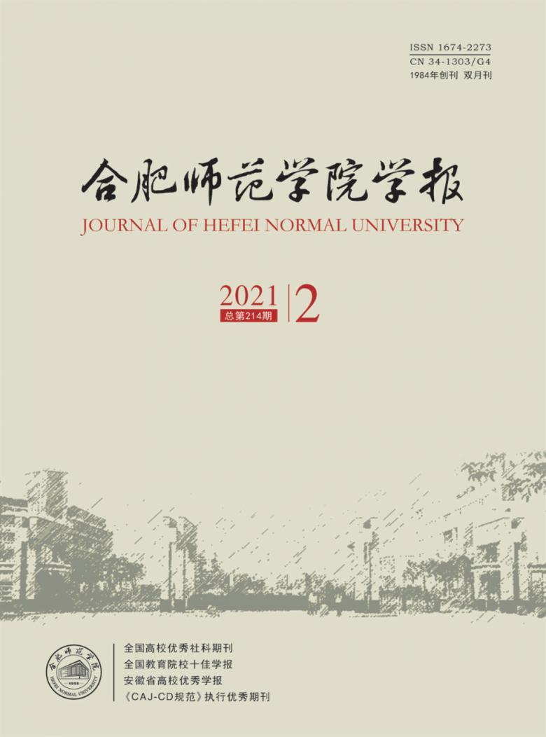 合肥师范学院学报杂志