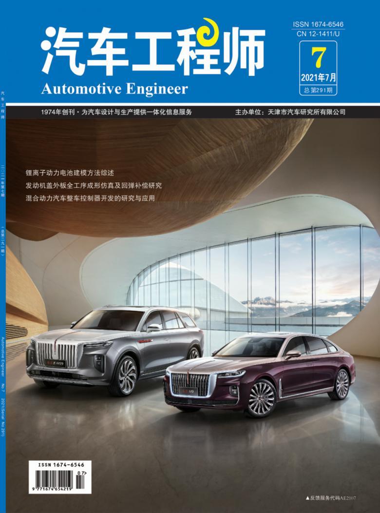 汽车工程师杂志