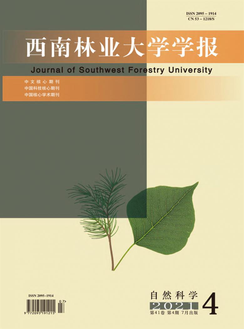 西南林业大学学报杂志
